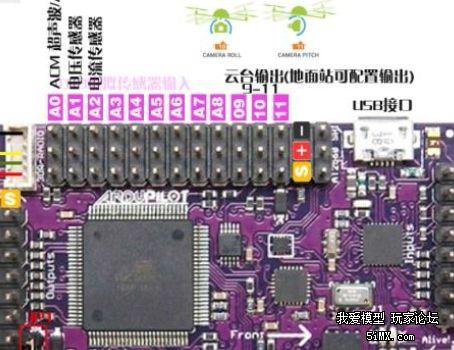 hmbgc微型2軸無刷云臺控制器設置外部fc增益