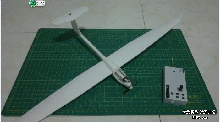 mini滑翔机 diy